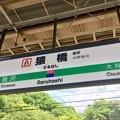 Photos: 猿橋駅 Saruhashi Sta.