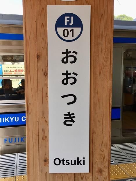 大月駅 Otsuki Sta.