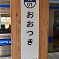 Photos: 大月駅 Otsuki Sta.