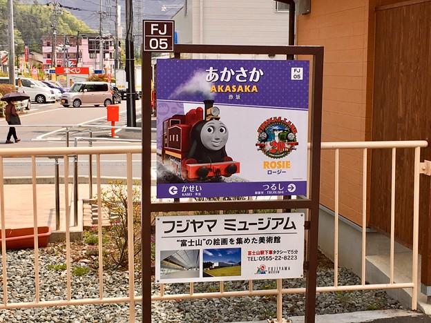 赤坂駅 Akasaka Sta.