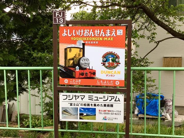 葭池温泉前駅 Yoshiike-onsenmae Sta.