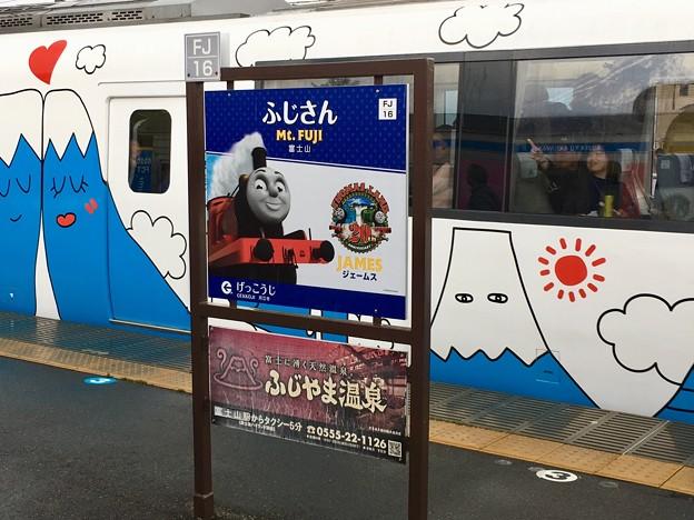 富士山駅 Mt.Fuji Sta.