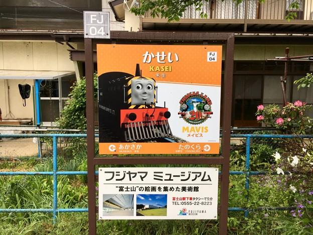 禾生駅 Kasei Sta.