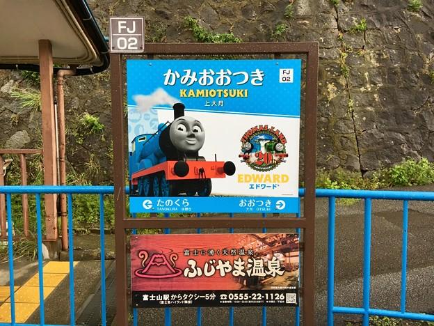 上大月駅 Kamiotsuki Sta.