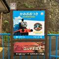 Photos: 上大月駅 Kamiotsuki Sta.
