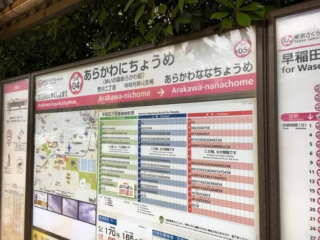 荒川二丁目停留場 Arakawa-nichome Sta.