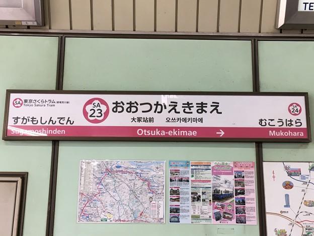 大塚駅前停留場 Otsuka-ekimae Sta.