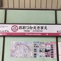 Photos: 大塚駅前停留場 Otsuka-ekimae Sta.