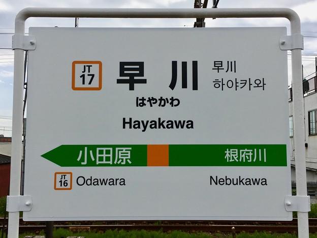早川駅 Hayakawa Sta.