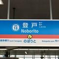 登戸駅 Noborito Sta.