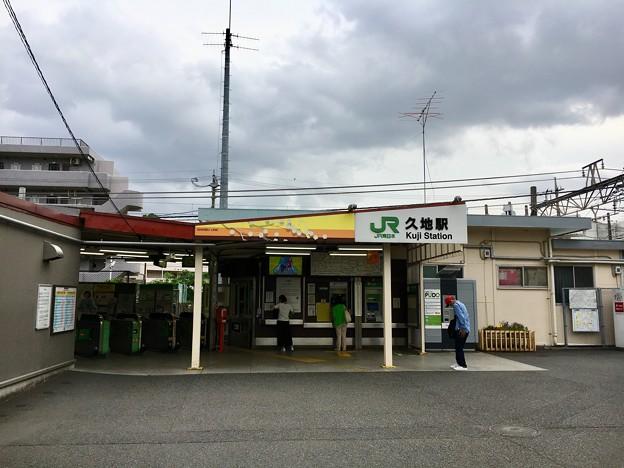 Photos: 久地駅
