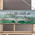 Photos: 富士見町駅 Fujimicho Sta.