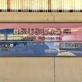 富士見町駅 Fujimicho Sta.