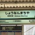 湘南町屋駅 Shonan-Machiya Sta.