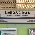 Photos: 湘南深沢駅 Shonan-Fukasawa Sta.