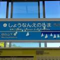 湘南江の島駅 Shonan-Enoshima Sta.