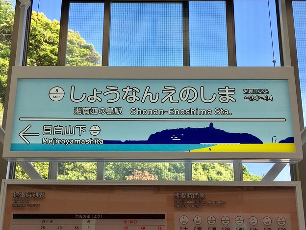 Photos: 湘南江の島駅 Shonan-Enoshima Sta.