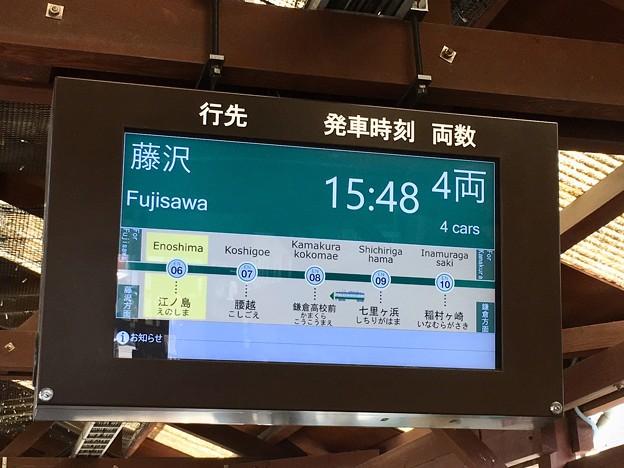 江ノ島電鉄 江ノ島駅の発車標