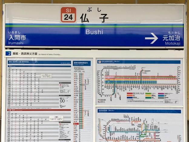 仏子駅 Bushi Sta.