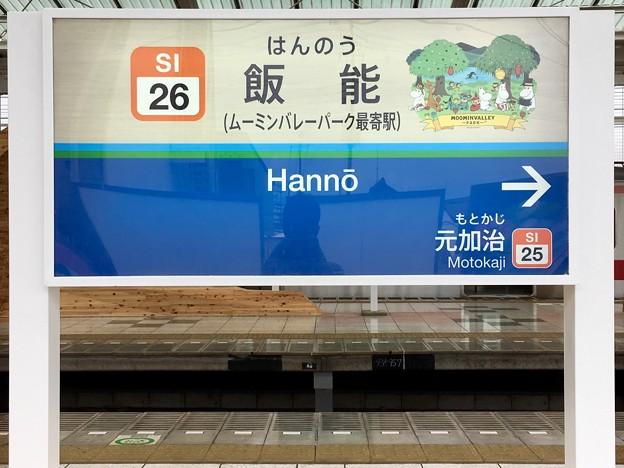飯能駅 Hanno Sta.