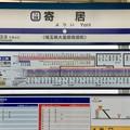 Photos: 寄居駅 Yorii Sta.