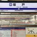 坂戸駅 Sakado Sta.