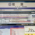 若葉駅 Wakaba Sta.