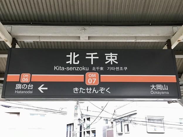 北千束駅 Kita-senzoku Sta.