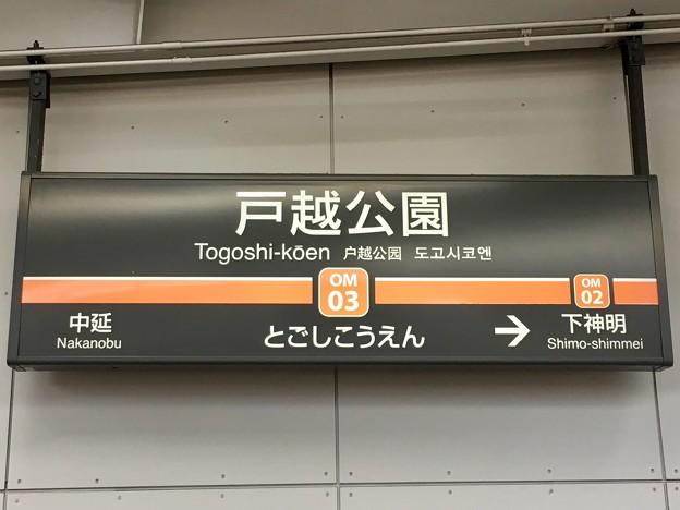 戸越公園駅 Togoshi-koen Sta.