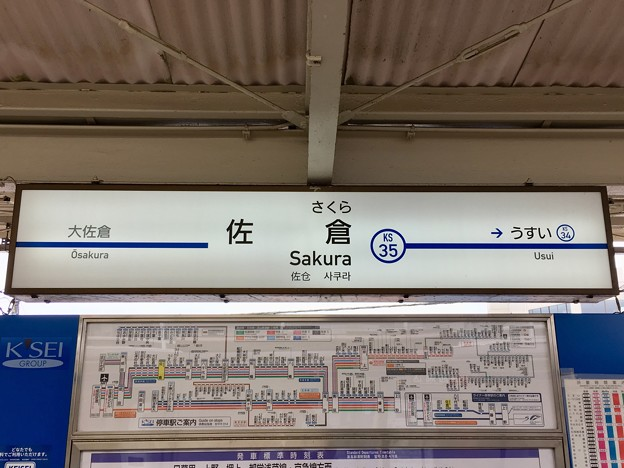 京成佐倉駅 Keisei-Sakura Sta.