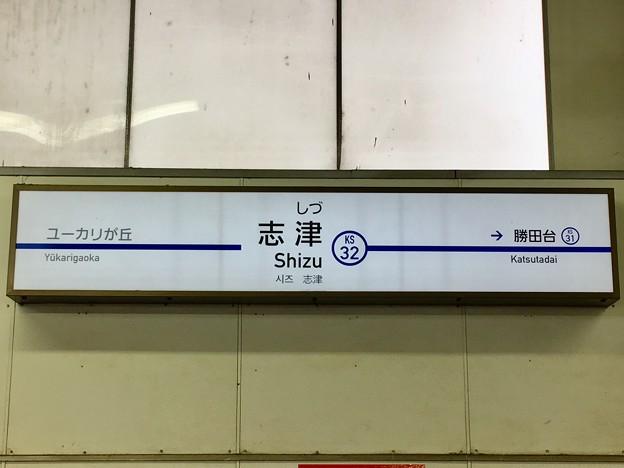 志津駅 Shizu Sta.