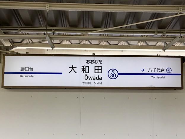 京成大和田駅 Keisei-Owada Sta.