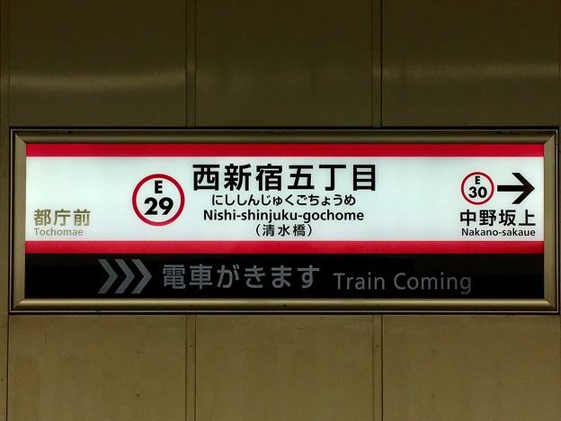 西新宿五丁目駅 Nishi-shinjuku-gochome Sta.
