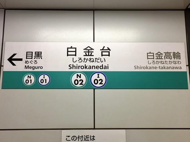 白金台駅 Shirokanedai Sta.