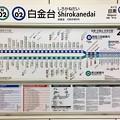 Photos: 白金台駅 Shirokanedai Sta.
