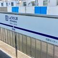 昭和島駅 Showajima Sta.
