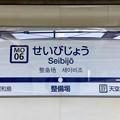 整備場駅 Seibijo Sta.