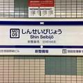 新整備場駅 Shin Seibijo Sta.