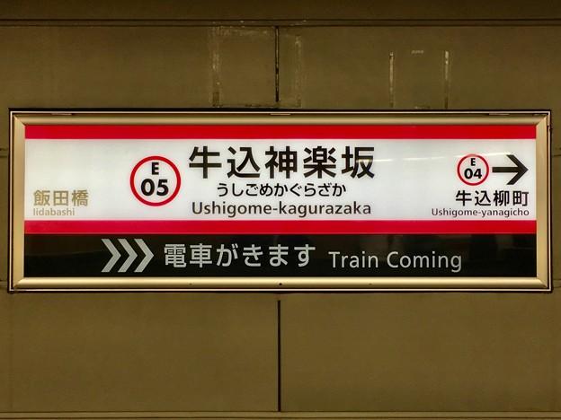 牛込神楽坂駅 Ushigome-kagurazaka Sta.