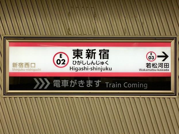 東新宿駅 Higashi-shinjuku Sta.