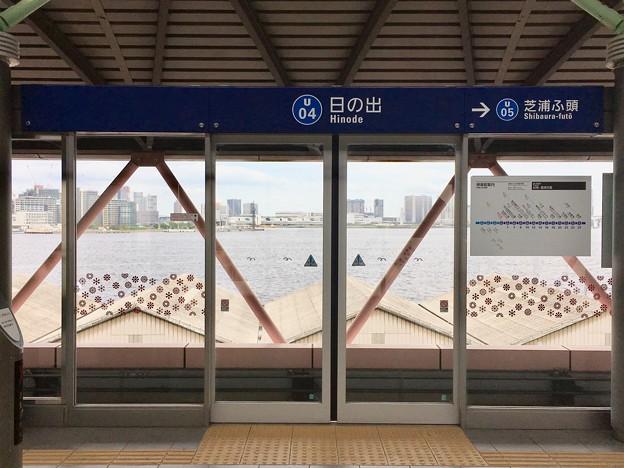 日の出駅 Hinode Sta.