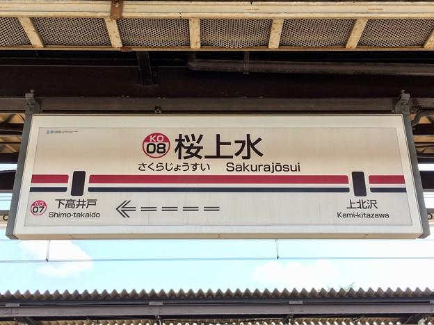 桜上水駅 Sakurajosui Sta.