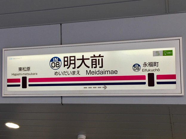 明大前駅 Meidaimae Sta.