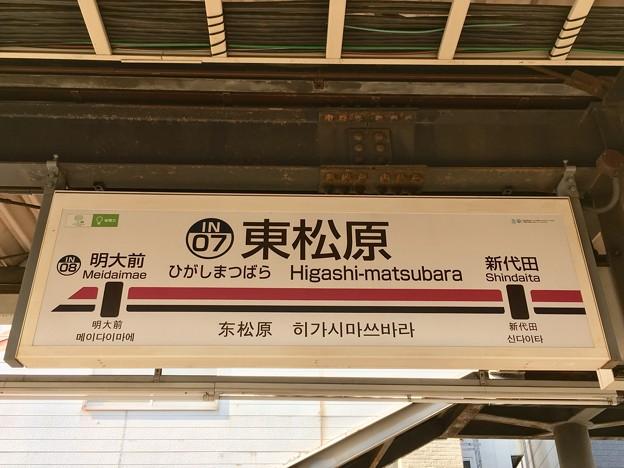 東松原駅 Higashi-matsubara Sta.