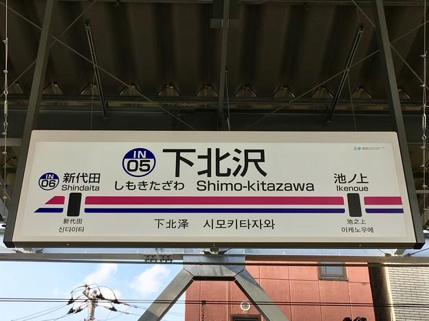 下北沢駅 Shimo-kitazawa Sta.