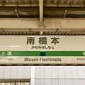 Photos: 南橋本駅 Minami-Hashimoto Sta.
