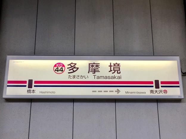 多摩境駅 Tamasakai Sta.