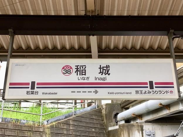 稲城駅 Inagi Sta.