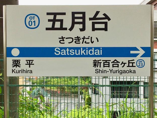 五月台駅 Satsukidai Sta.