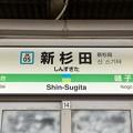 Photos: 新杉田駅 Shin-Sugita Sta.